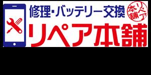 横浜でのiPhone修理はリペア本舗横浜店