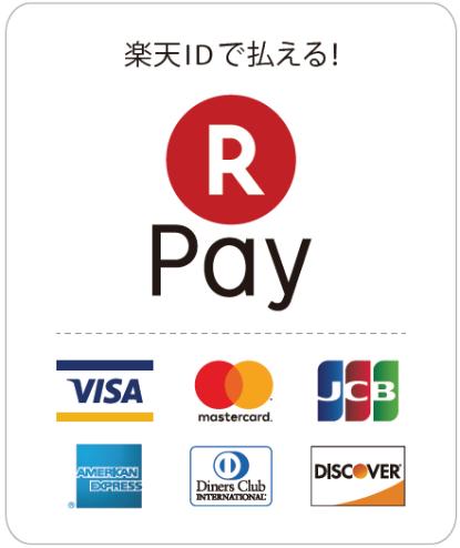 リペア本舗で使えるクレジットカード