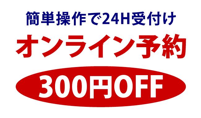 横浜でのiPhone修理の予約