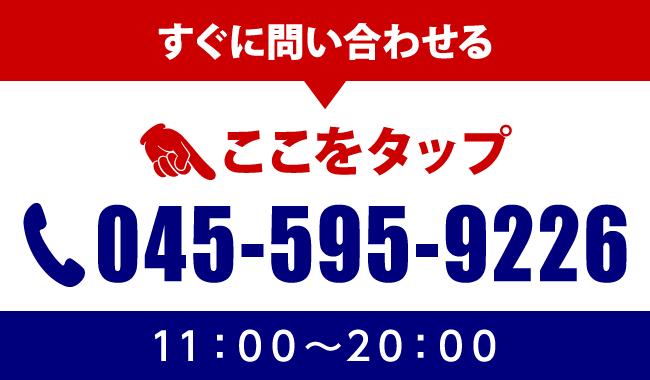 Call: 045-595-9226
