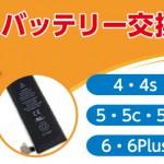 横浜店バッテリー交換キャンペーン