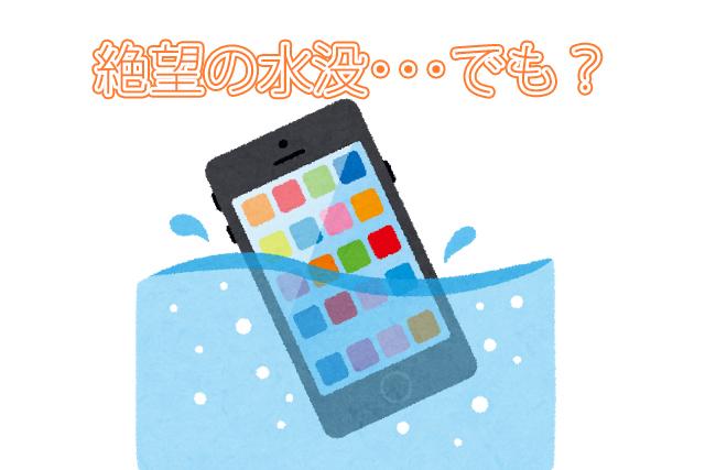 iPhone水没時の修理