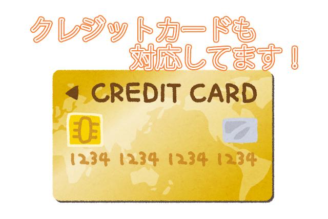 クレジットカードでのお支払いにも対応!