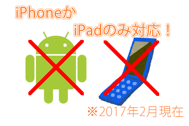 修理はiPhoneもしくはiPadのみ