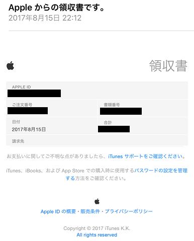 Apple 領収 書 毎月の「Appleからの領収書」を停止。iOSとiPadOSにサブスク更新の領...